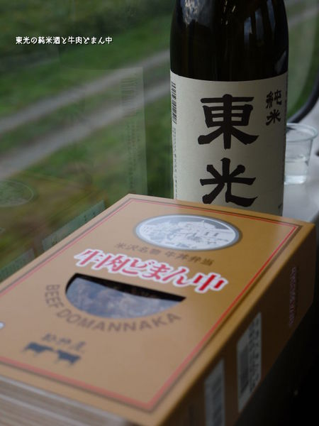酒と駅弁.jpg